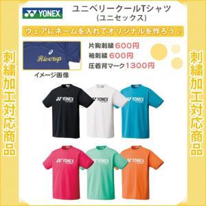 ■情報 ネームを入れてオリジナル半袖Tシャツをつくちゃおー♪ ご希望の方は、「マーク加工をご希望の方...