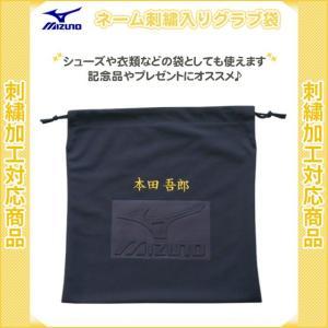 【名入れ無料】 野球 記念品 卒団 スポーツ シューズ袋 ネーム刺繍入りグラブ袋