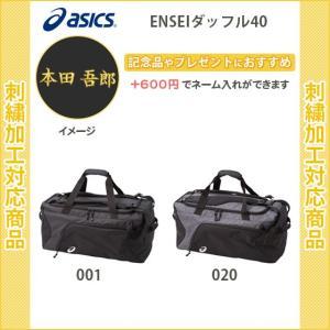 【名入れできます】 リュック スポーツ バッグ アシックス おしゃれ ENSEIダッフル40(303...