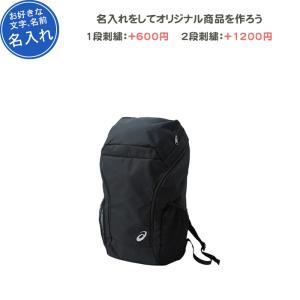 【名入れできます】 リュック スポーツ バッグ アシックス 名入れ 通学 バックパック35(3033...