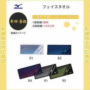 【名入れ1段無料】 タオル スポーツ ミズノ 記念品 卒団 フェイスタオル(32jy0102)