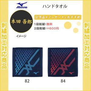 【名入れ1段無料】 タオル スポーツ ミズノ ハンドタオル 記念品 卒団(32jy0107)