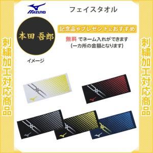 【名入れ無料】 タオル スポーツ ミズノ 記念品 卒団 フェイスタオル(32jy8102)