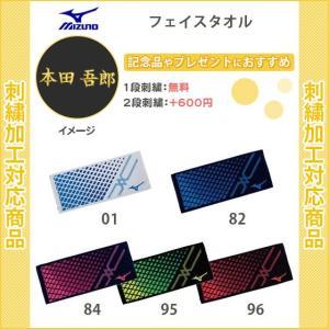 【名入れ1段無料】 タオル スポーツ ミズノ 記念品 卒団 おしゃれ フェイスタオル