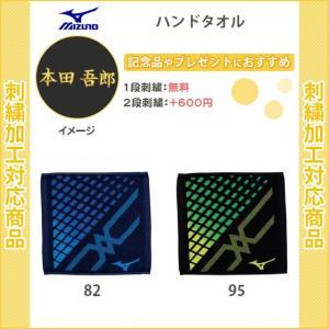 【名入れ無料】 タオル スポーツ ミズノ ハンドタオル 記念品 卒団(32jy9107)