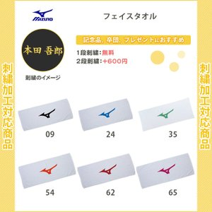【名入れ無料】 タオル スポーツ ミズノ フェイスタオル 記念品 卒団(32jy9120)