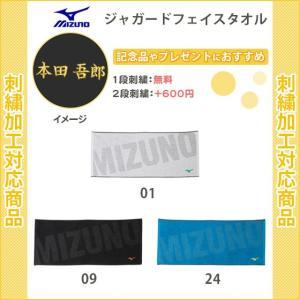 【名入れ無料】 タオル スポーツ ミズノ 記念品 卒団 ジャガードフェイスタオル(32jy9509)