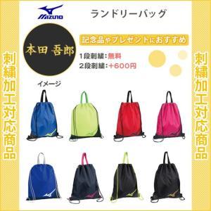 【名入れ1段無料】 リュック スポーツ バッグ ミズノ おしゃれ ランドリーバッグ(33jm9402)