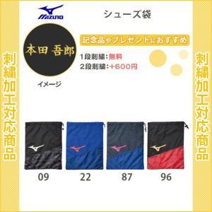 【名入れ1段無料】 シューズ袋 ミズノ シューズケース スポーツ おしゃれ 名前入れ(33jm9413)