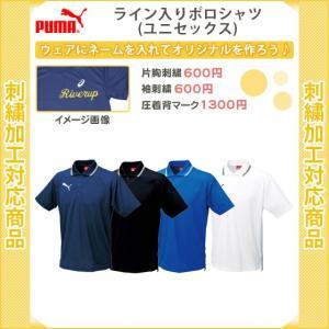 ■情報 名入れしてオリジナル半袖ポロシャツをつくちゃおー♪ バレーボール、バスケットボール、サッカー...