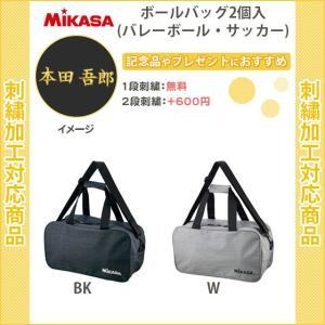 【名入れ1段無料】 バレーボール サッカー ボールケース バッグ ミカサ 記念品 ボールバッグ2個入...