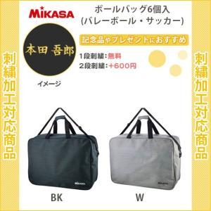 【名入れ1段無料】 バレーボール サッカー ボールケース バッグ ミカサ 記念品 ボールバッグ6個入...