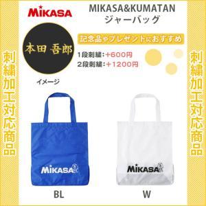 (名入れできます) バレーボール トートバッグ ミカサ レディース メンズ 記念品 卒団 MIKAS...