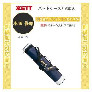 【名入れ無料】 野球 バットケース 5本 ゼット 刺繍 バットケース5-6本入(bc755)