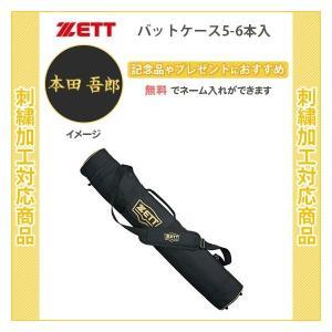 【名入れ無料】 野球 バットケース 5本 ゼット 刺繍 バットケース5-6本入(bc775)