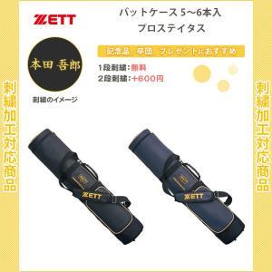 【名入れ無料】 野球 バットケース 5本 ゼット プロステイタス 刺繍 バットケース5-6本入(bc...