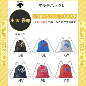 【名入れできます】 リュック スポーツ バッグ デサント おしゃれ マルチバッグL(dmanja33)