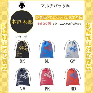【名入れできます】 スポーツ バッグ デサント おしゃれ 記念品 卒団(dmanja34)
