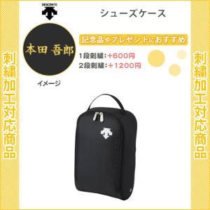 【名入れできます】 シューズケース スポーツ デサント おしゃれ 刺繍(dmc8812)