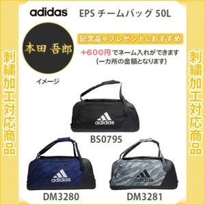 【名入れできます】 リュック スポーツ バッグ アディダス おしゃれ EPS チームバッグ 50L DMD01