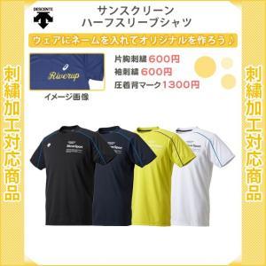 ■情報 ネームを入れてオリジナル半袖Tシャツをつくちゃおー♪  ・片胸刺繍・袖刺繍:糸を使用して文字...