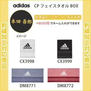 【名入れできます】 タオル スポーツ アディダス 名入れ 記念品 CP フェイスタオル BOX RT(etx27)