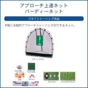 ゴルフ ネット 練習器具 スイング 的 練習用 アプローチ上達ネット バーディーネット