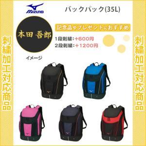 【名入れできます】 スイミングバッグ 水泳用品 水泳 ミズノ リュック スポーツ バックパック(35L) N3JD8000