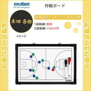 【名入れ1段無料】 バスケットボール 作戦ボード バスケ モルテン 作戦盤 記念品(sb0050)