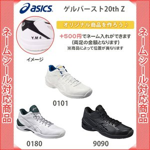 【名入れできます】 バスケットボールシューズ アシックス バスケットシューズ バスケットボール ゲルバースト 20th Z TBF333 RT