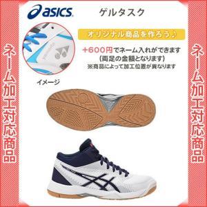 ■情報 バレーボールシューズに名入れをしてオリジナル商品をつくちゃおー♪  ・両足のネーム価格は60...