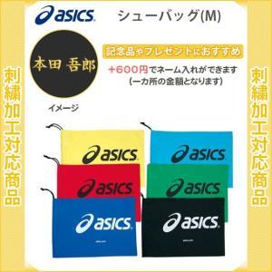 【名入れできます】 シューズ袋 アシックス シューズケース シューバッグ(M)  名入れ スポーツ(tzs986)