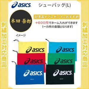 【名入れできます】 シューズ袋 アシックス シューズケース シューバッグ(L)  名入れ スポーツ(tzs987)