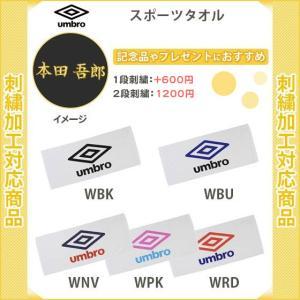【名入れできます】 タオル スポーツ サッカー アンブロ スポーツタオル 名入れ 3T(ujs360...