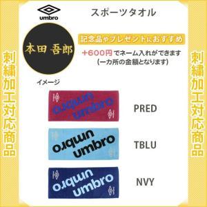 【名入れできます】 タオル スポーツ アンブロ スポーツタオル 名入れ サッカー(ujs3701)