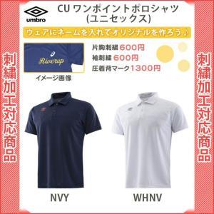 ■情報 名入れしてオリジナル半袖ポロシャツをつくちゃおー♪  ご希望の方は、「マーク加工をご希望の方...