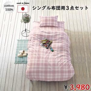 生地の在庫処分につき、通常販売7,220円の布団用セットを3,980円でご提供いたします。 数量限定...