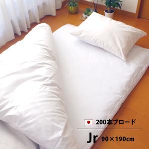 純国産白カバー ファスナー式の敷き布団カバー ジュニア 90×190cm 綿100%|yokohamashingu