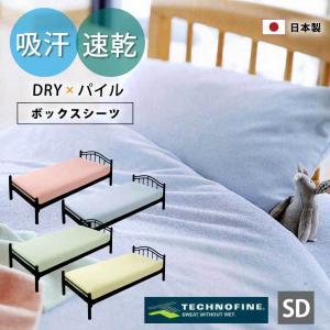 旭化成アクアジョブ ベッド用ボックスシーツ セミダブル 120×200×マチ28cm マットレス厚み20cm位まで 日本製 吸汗 速乾 ドライ 綿配合 パイル 国産|yokohamashingu