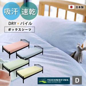 旭化成アクアジョブ ベッド用ボックスシーツ ダブル 140×200×マチ28cm マットレス厚み20cm位まで 日本製 吸汗 速乾 ドライ 綿配合 パイル 国産|yokohamashingu