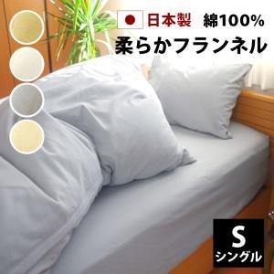 ボックスシーツ シングル 日本製 暖か 綿100% フラノ フランネル 起毛 100×200×25c...