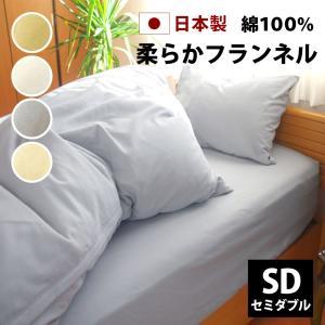 綿フラノ生地 ベッド用ボックスシーツ セミダブル 120×200×マチ25cm マットレス厚み18cm位まで 綿100% 日本製 柔らか 滑らか 暖か 国産 コットン|yokohamashingu