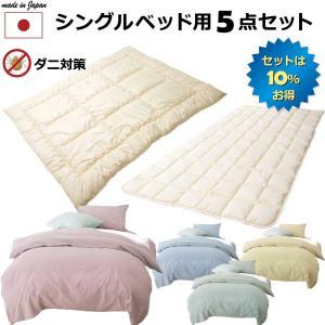 シングルベッド用一式セット 帝人の防ダニわたの掛け布団とベッドパッド 落ち着いた色のカバーとシーツ 日本製 沖縄と離島以外は送料無料 10%オフ|yokohamashingu