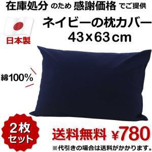 在庫処分 お買い得 ネイビーの枕カバー 2枚組 43×63cm 綿100% 日本製 ファスナー式 無地 まくらカバー ピローケース ピロケース 国産 コットン はっきりした色の写真