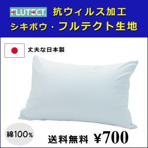 日本製、抗ウィルス加工、シキボウフルテクト