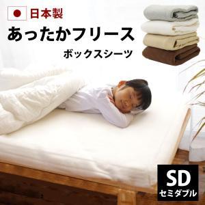 柔らかあったかフリース ベッド用ボックスシーツ セミダブル 120×200×マチ28cm マットレス厚み20cm位まで 日本製 柔らか 暖か 温か ヌクヌク 国産|yokohamashingu