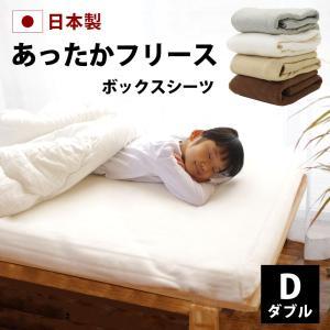 柔らかあったかフリース ベッド用ボックスシーツ ダブル 140×200×マチ28cm マットレス厚み20cm位まで 日本製 柔らか 暖か 温か ヌクヌク 国産|yokohamashingu