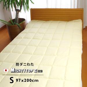 防ダニ、抗菌、防臭、帝人のマイティートップわた使用、洗えるベッドパッド、洗濯ネット付