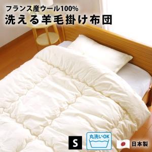 掛け布団 羊毛 ウール100% 洗える 日本製 シングル 150×210cm ウール 暖か 温か 保温 吸湿 除湿 掛布団 掛けふとん 国産|yokohamashingu
