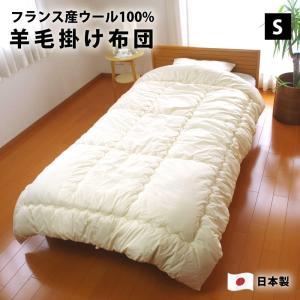 掛け布団 羊毛 ウール100% 日本製 シングル 150×210cm ウール 暖か 温か 保温 吸湿 除湿 掛布団 掛けふとん 国産|yokohamashingu